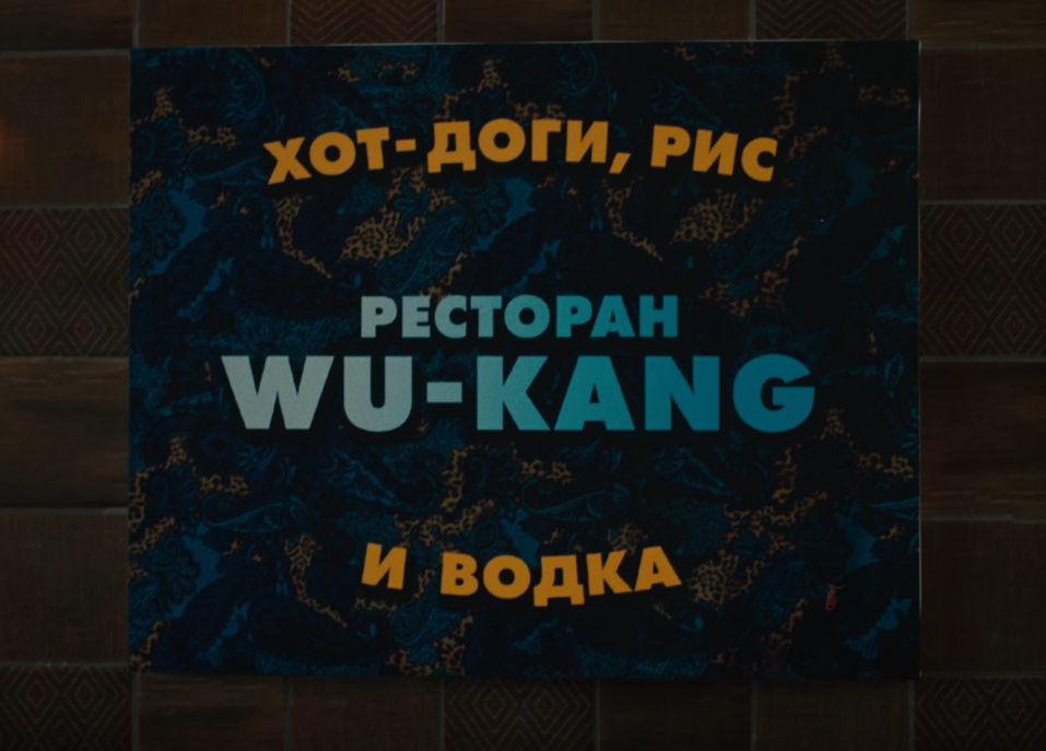 "Image of a blue and yellow sign that says ""Ресторан Wu-Kang: Хот-доги, Рус, и Водка"""