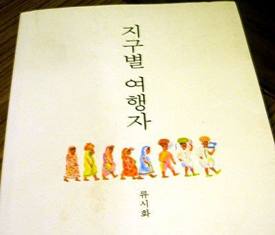 Korean Travelogue on India