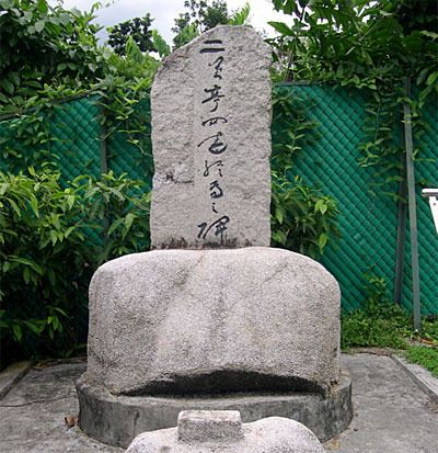 Grave Marker for Shimei