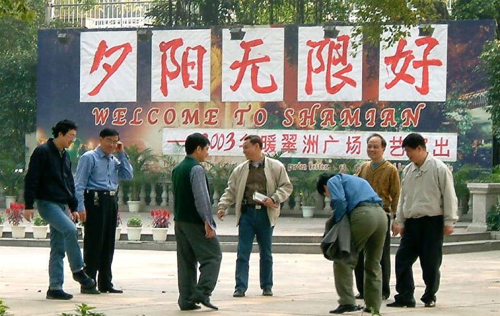 Shamian dao