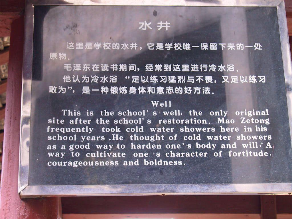 Mao's school