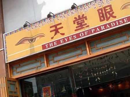 Indian stuff in Chengdu